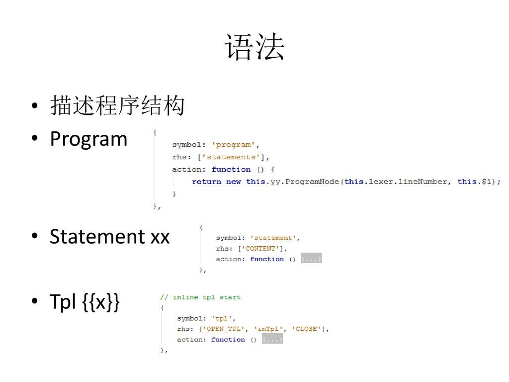 语法 • 描述程序结构 • Program • Statement xx • Tpl {{x}}