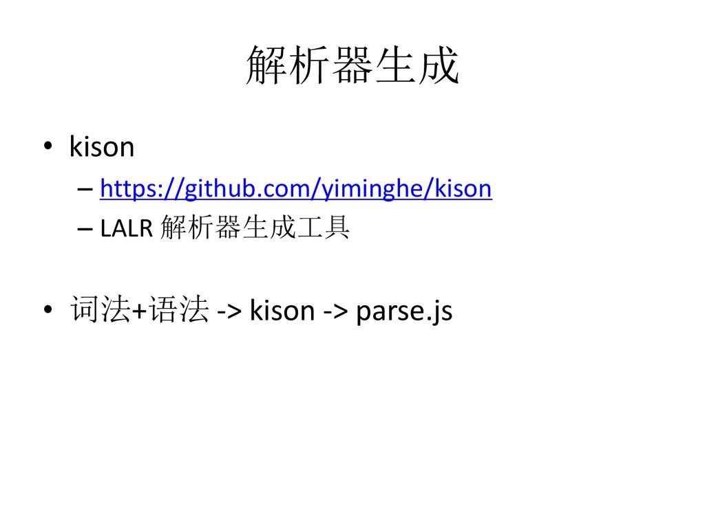 解析器生成 • kison – https://github.com/yiminghe/kis...