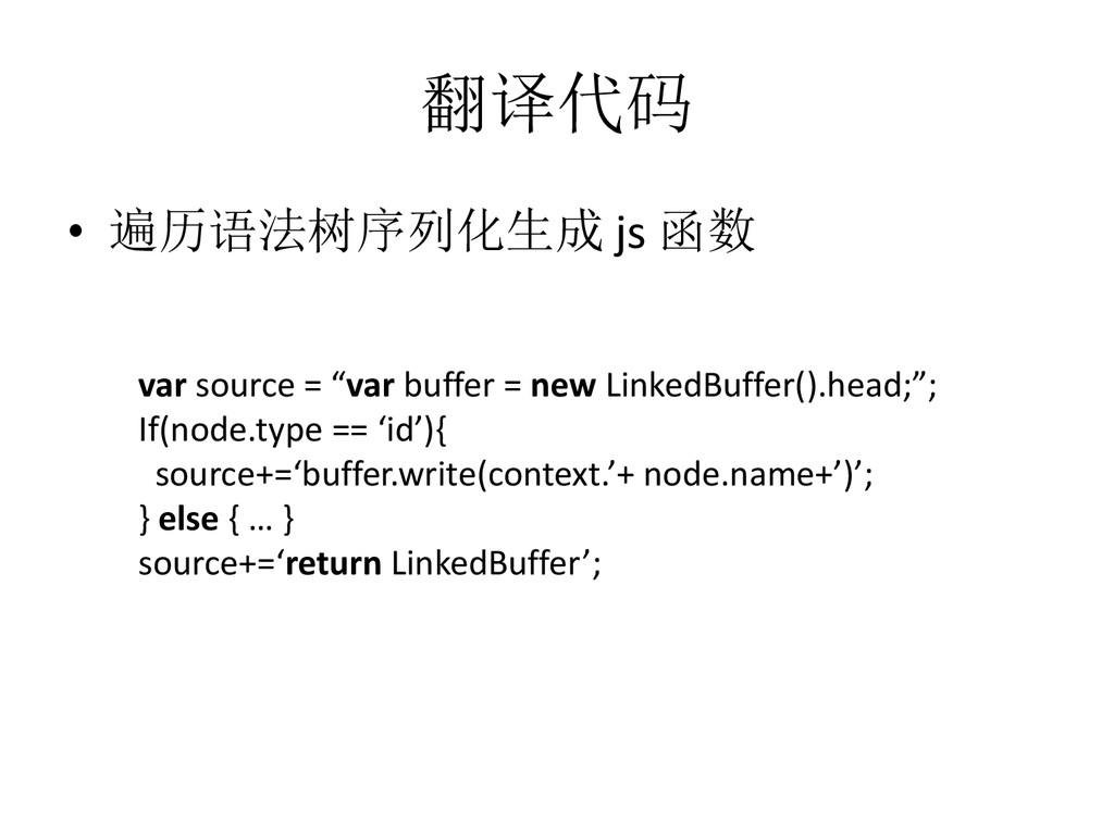"""翻译代码 • 遍历语法树序列化生成 js 函数 var source = """"var buffe..."""