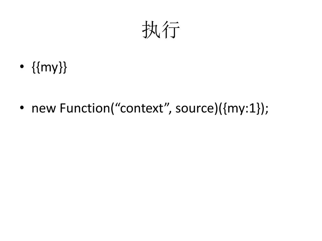 """执行 • {{my}} • new Function(""""context"""", source)({..."""