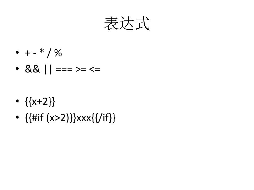 表达式 • + - * / % • && || === >= <= • {{x+2}} • {...
