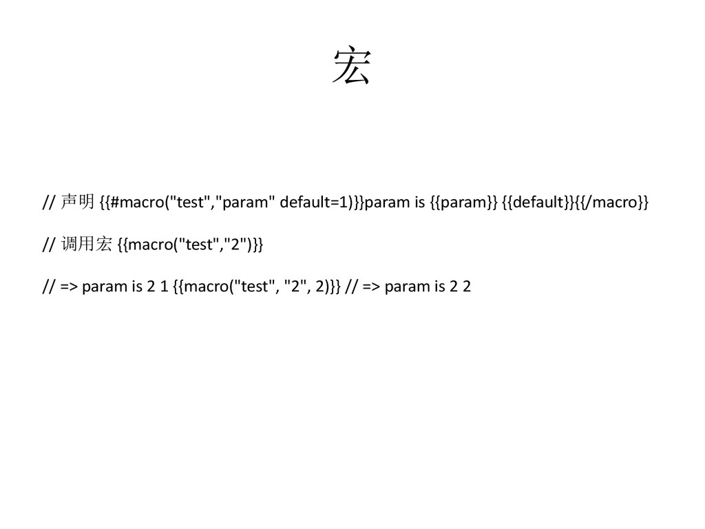 "宏 // 声明 {{#macro(""test"",""param"" default=1)}}par..."