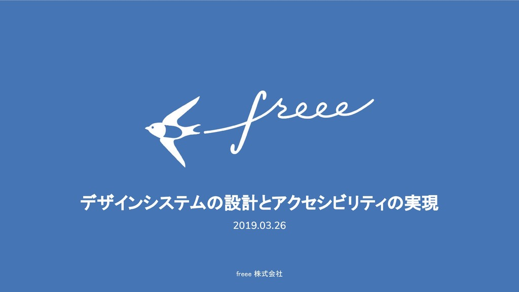 freee 株式会社 デザインシステムの設計とアクセシビリティの実現 2019.03.26