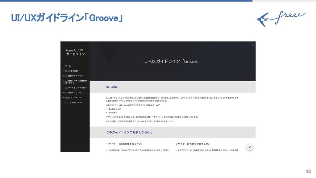 18 UI/UXガイドライン「Groove」