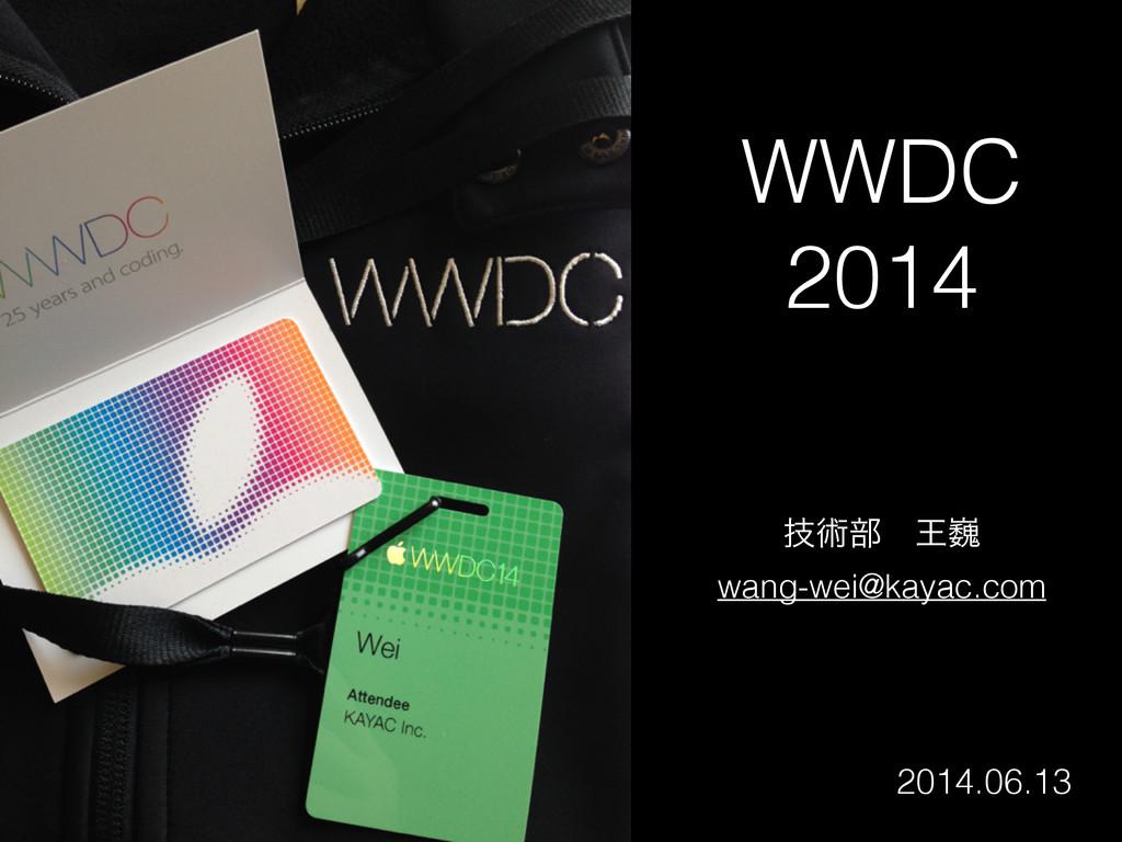 WWDC 2014 ٕज़෦ɹԦቨ wang-wei@kayac.com 2014.06.13
