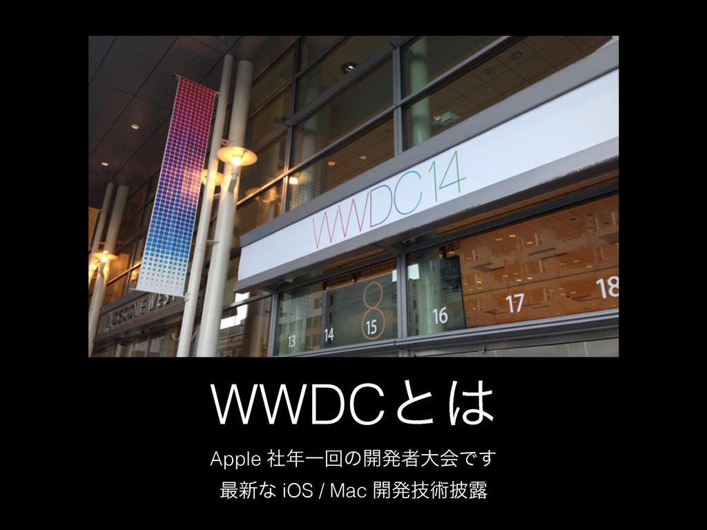 WWDCͱ Apple ࣾҰճͷ։ൃऀେձͰ͢ ࠷৽ͳ iOS / Mac ։ൃٕज़൸࿐