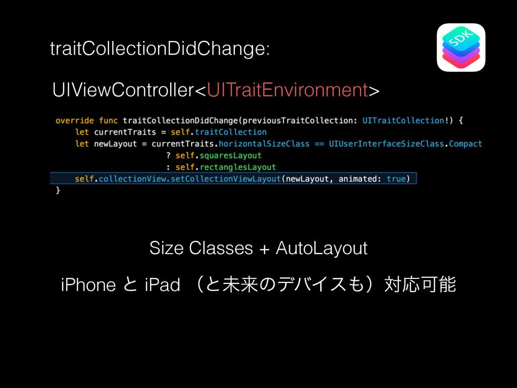 traitCollectionDidChange: iPhone ͱ iPad ʢͱະདྷͷσό...