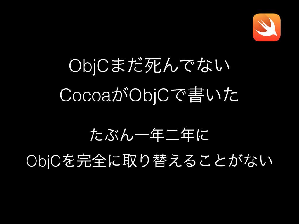 ObjC·ͩࢮΜͰͳ͍ Cocoa͕ObjCͰॻ͍ͨ ͨͿΜҰೋʹ ObjCΛશʹऔΓସ...