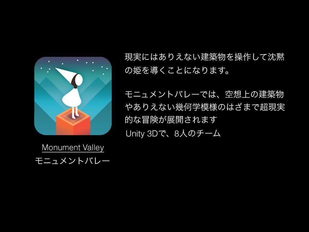 Monument Valley Unity 3DͰɺ8ਓͷνʔϜ ϞχϡϝϯτόϨʔ ݱ࣮ʹ...