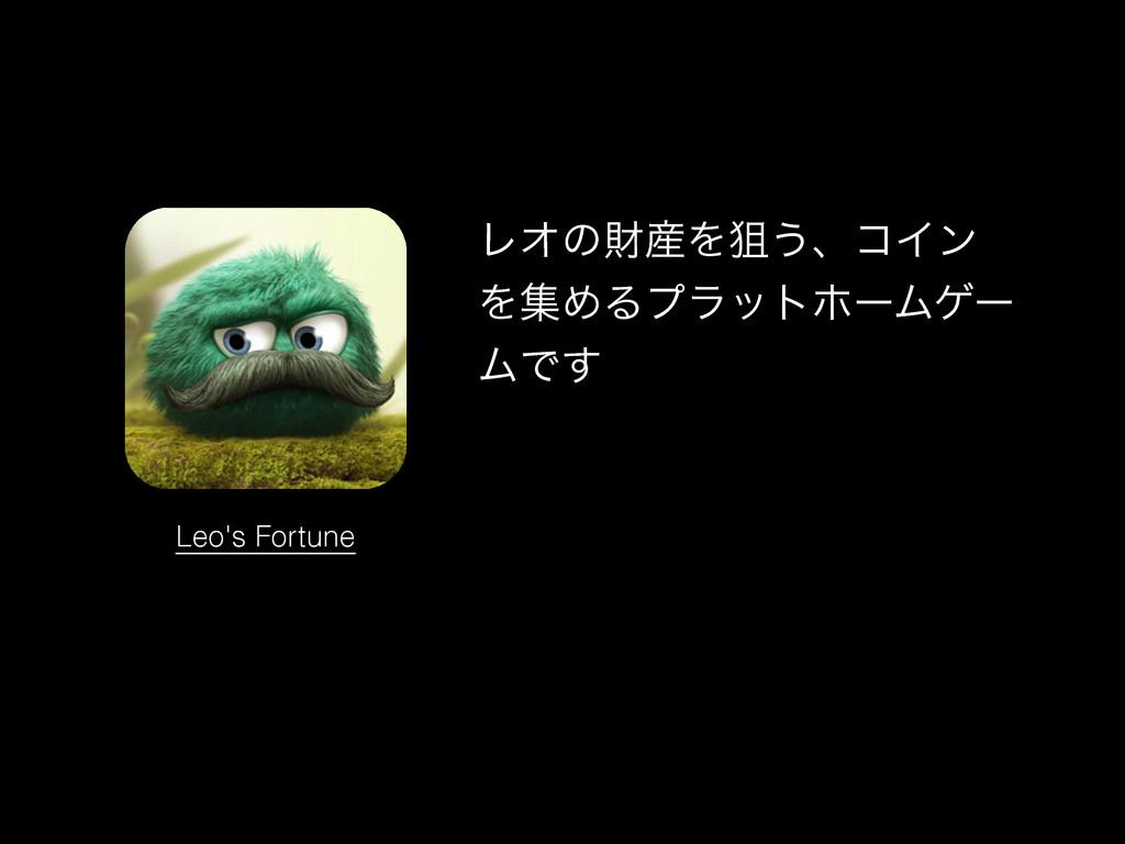 Leo's Fortune ϨΦͷࡒΛૂ͏ɺίΠϯ ΛूΊΔϓϥοτϗʔϜήʔ ϜͰ͢
