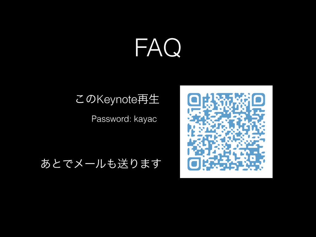 FAQ Password: kayac ͜ͷKeynote࠶ੜ ͋ͱͰϝʔϧૹΓ·͢