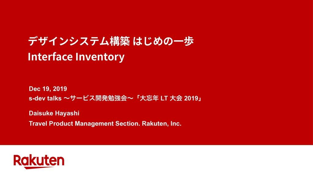 Interface Inventory Dec 19, 2019 s-dev talks ʙα...