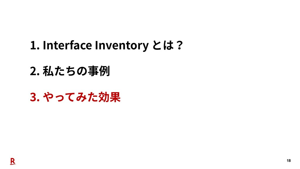 18 1. Interface Inventory 2. 3.
