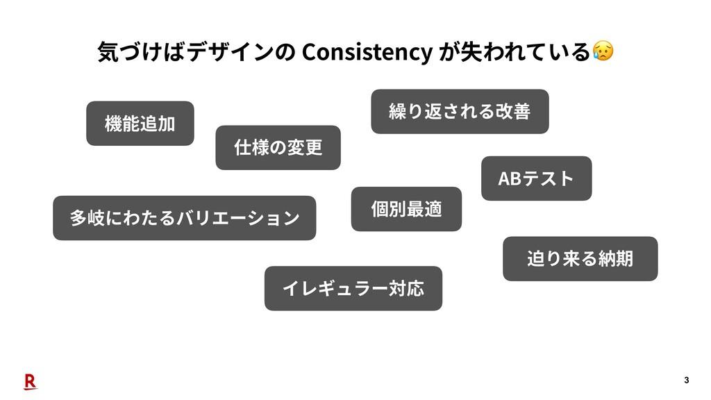3 Consistency  AB
