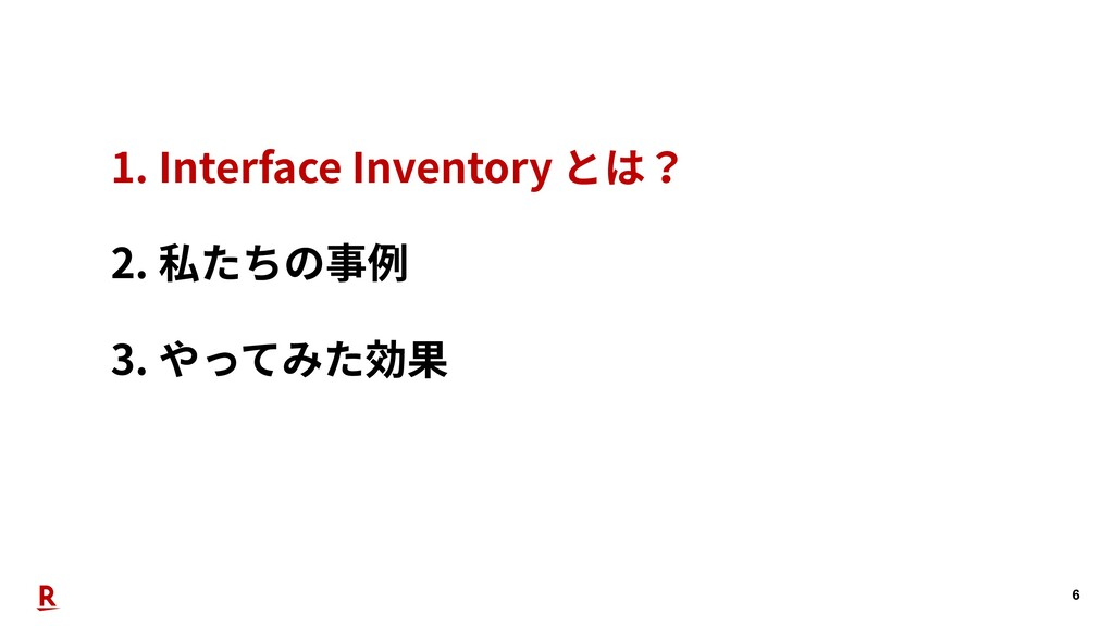 6 1. Interface Inventory 2. 3.
