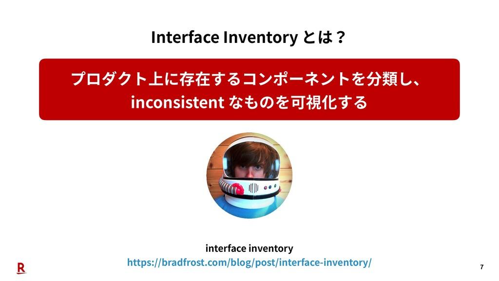 7 interface inventory https://bradfrost.com/blo...