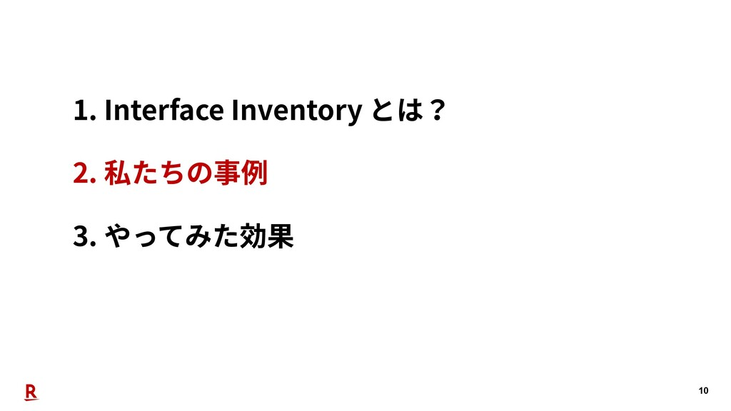 10 1. Interface Inventory 2. 3.