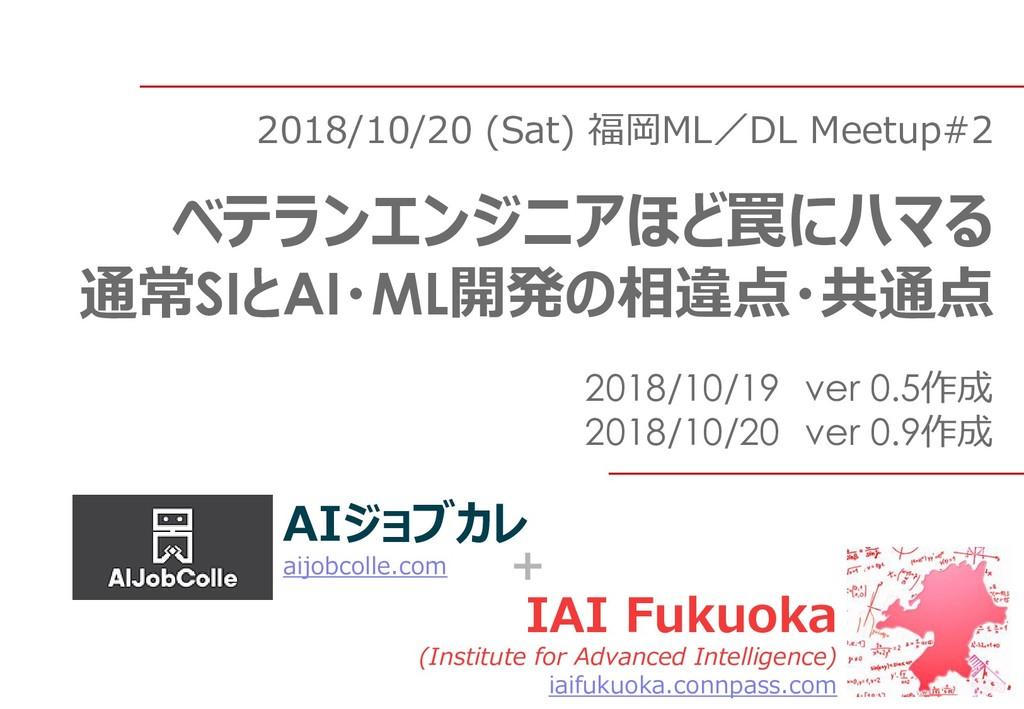 2018/10/20 (Sat) 福岡ML/DL Meetup#2 ベテランエンジニアほど罠に...