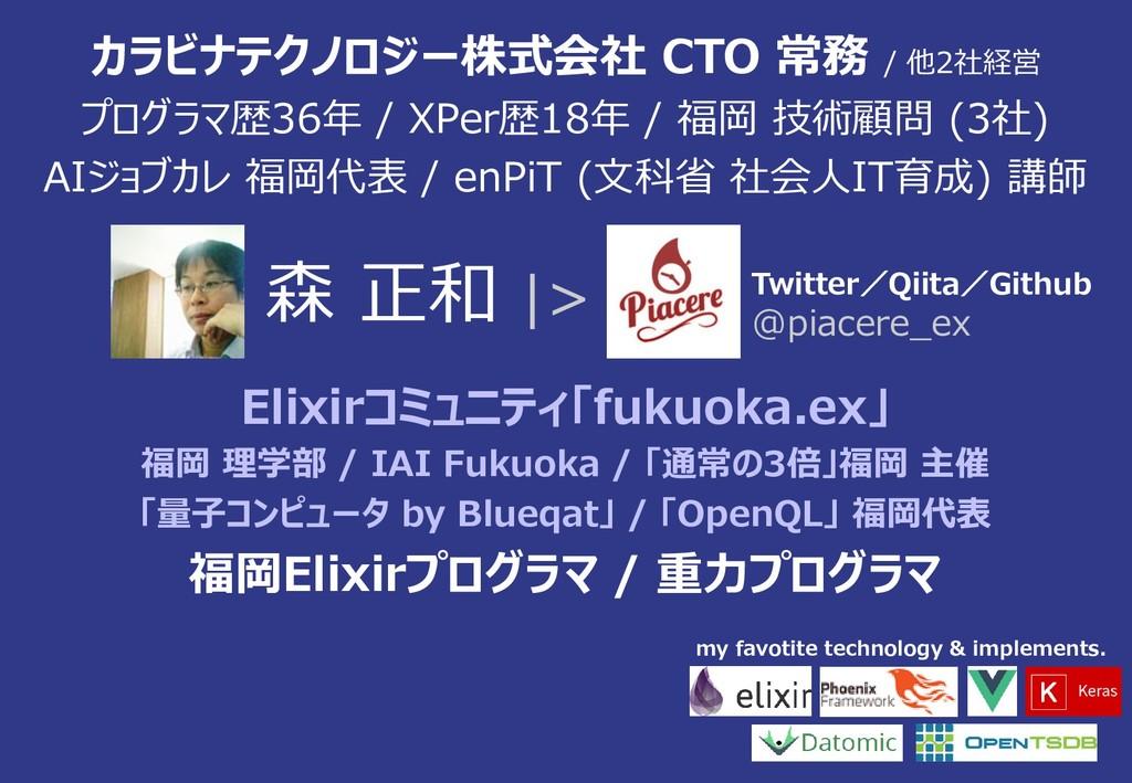 1 カラビナテクノロジー株式会社 CTO 常務 / 他2社経営 プログラマ歴36年 / XPe...