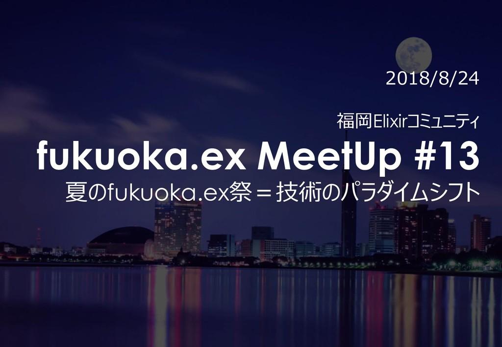 16 2018/8/24 福岡Elixirコミュニティ fukuoka.ex MeetUp #...