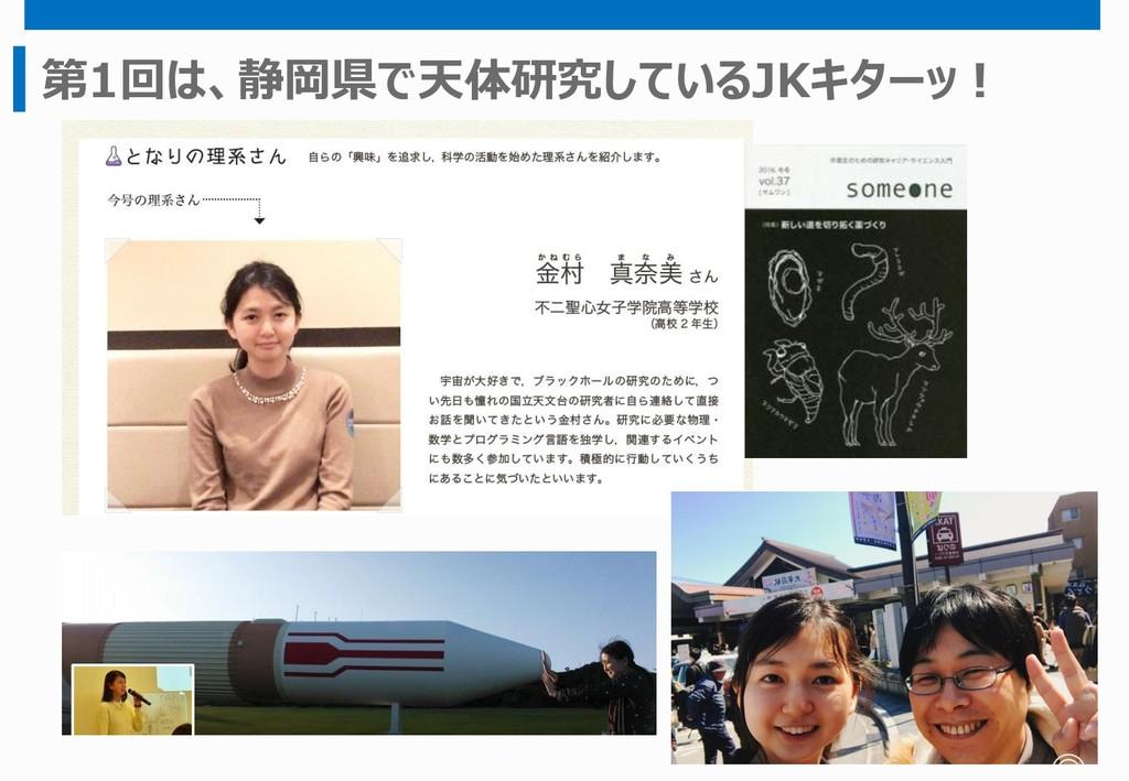 第1回は、静岡県で天体研究しているJKキターッ!