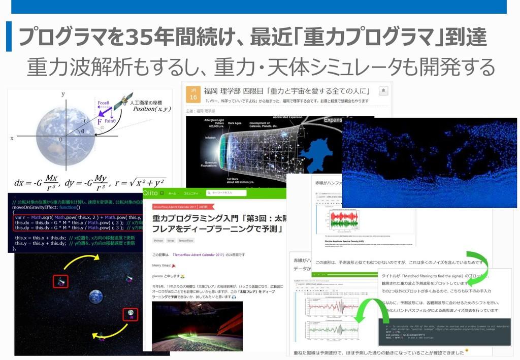 プログラマを35年間続け、最近「重力プログラマ」到達 重力波解析もするし、重力・天体シミュレー...