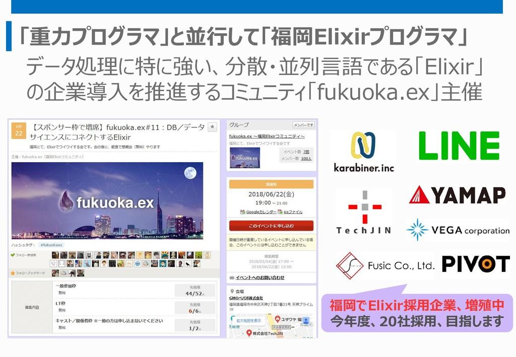「重力プログラマ」と並行して「福岡Elixirプログラマ」 福岡でElixir採用企業、増殖中...