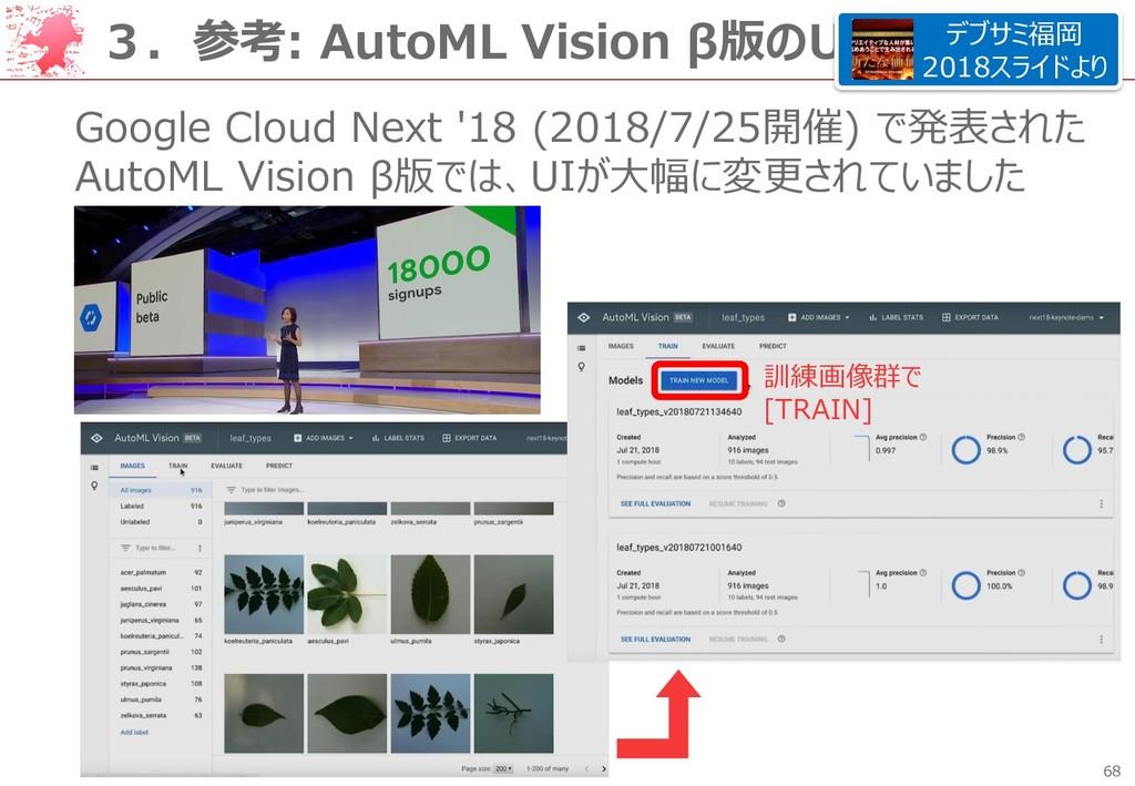 68 3.参考: AutoML Vision β版のUI Google Cloud Next ...