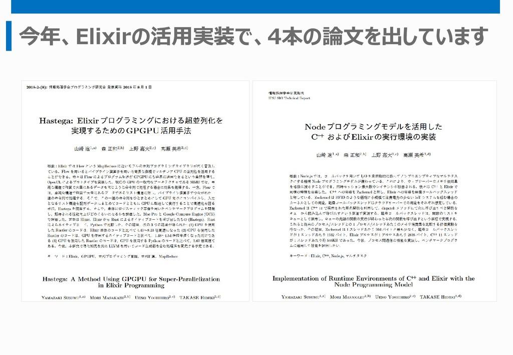 今年、Elixirの活用実装で、4本の論文を出しています