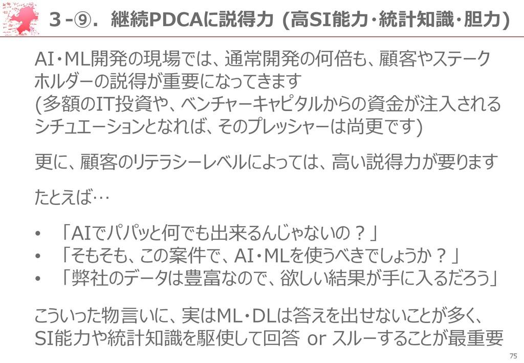 75 3-⑨.継続PDCAに説得力 (高SI能力・統計知識・胆力) AI・ML開発の現場では、...