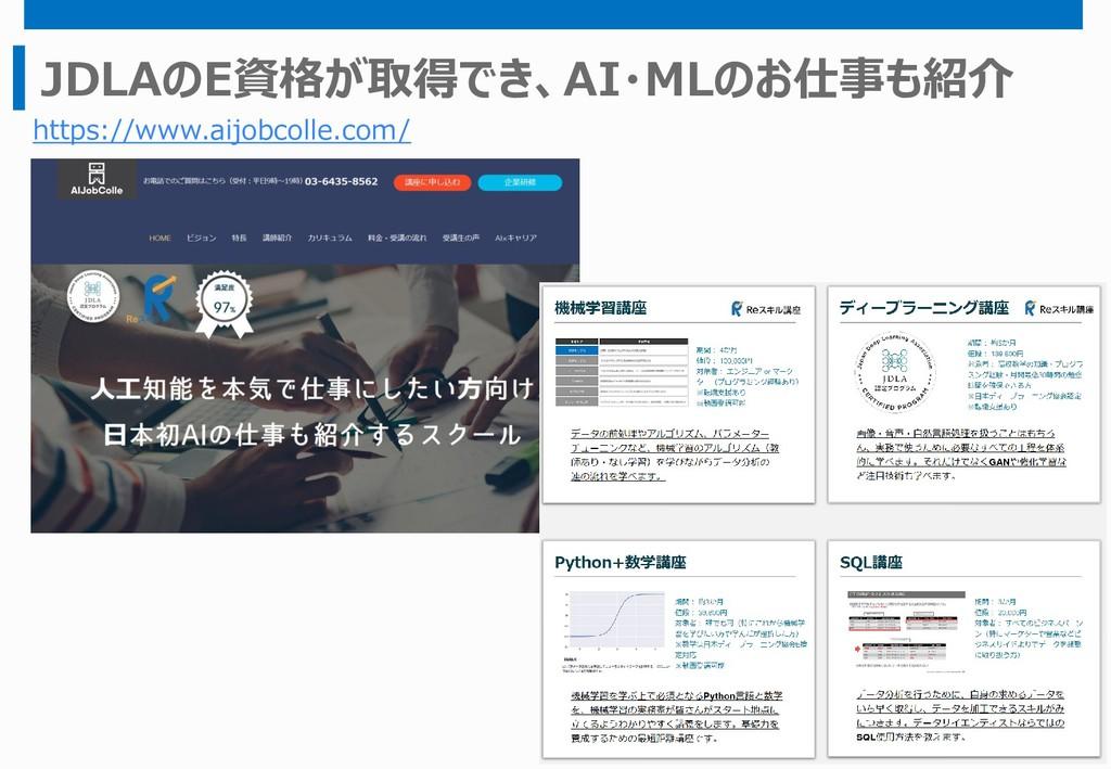 JDLAのE資格が取得でき、AI・MLのお仕事も紹介 https://www.aijobcol...