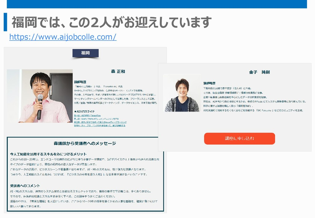 福岡では、この2人がお迎えしています https://www.aijobcolle.com/