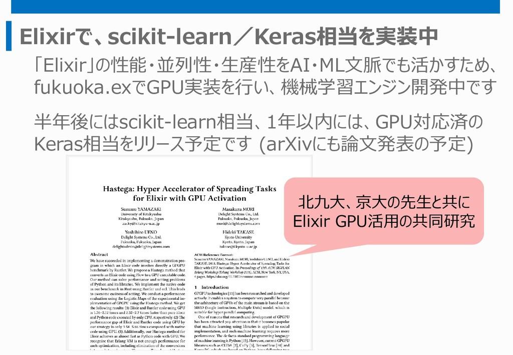 Elixirで、scikit-learn/Keras相当を実装中 「Elixir」の性能・並列...
