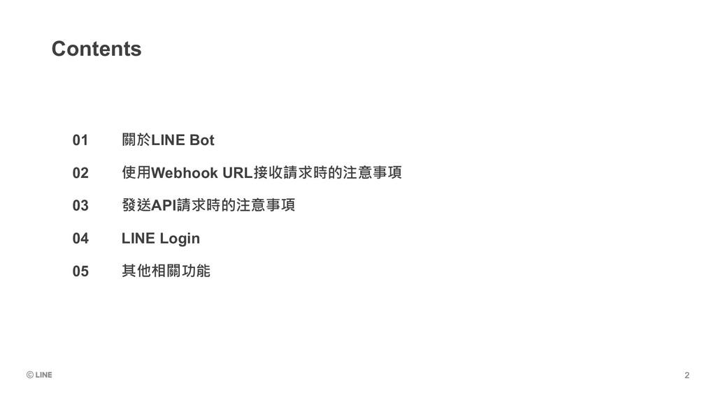關於LINE Bot 使用Webhook URL接收請求時的注意事項 發送API請求時的注意事...