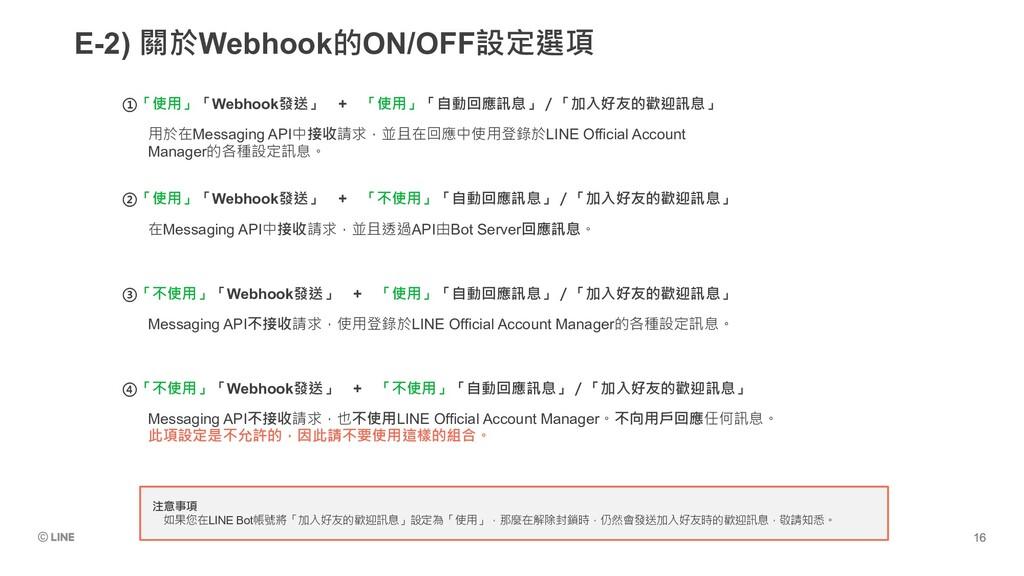 E-2) 關於Webhook的ON/OFF設定選項 ①「使用」「Webhook發送」 + 「使...