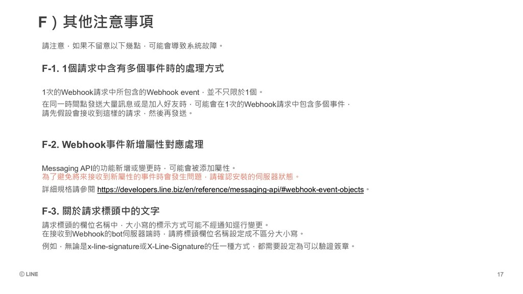 F)其他注意事項 F-1. 1個請求中含有多個事件時的處理方式 1次的Webhook請求中所包...