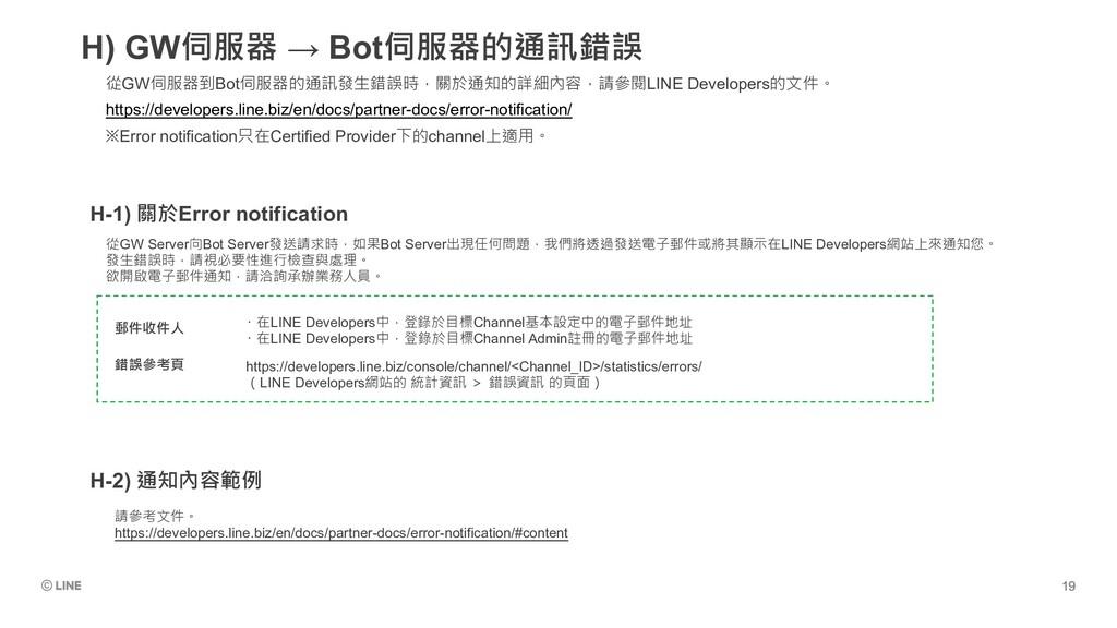 H) GW伺服器 → Bot伺服器的通訊錯誤 從GW Server向Bot Server發送請...