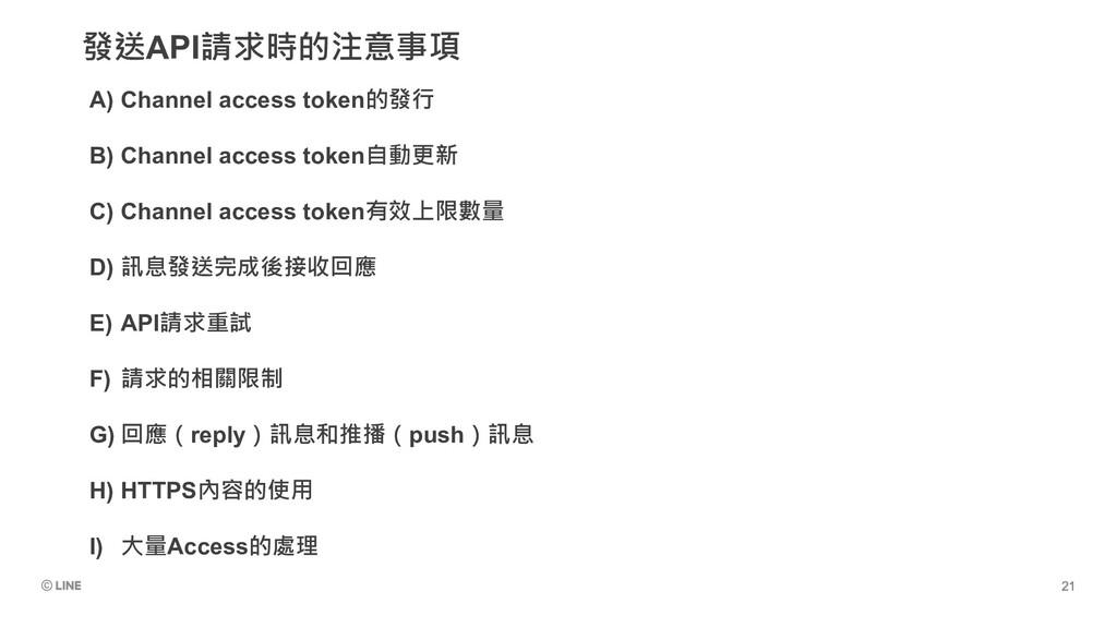 發送API請求時的注意事項 A) Channel access token的發行 B) Cha...