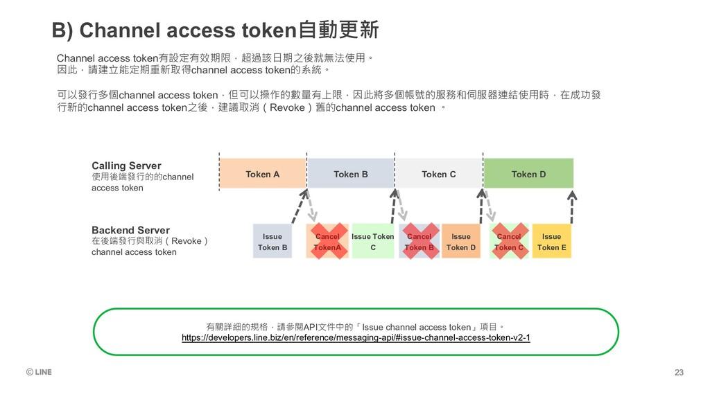 B) Channel access token自動更新 Channel access toke...