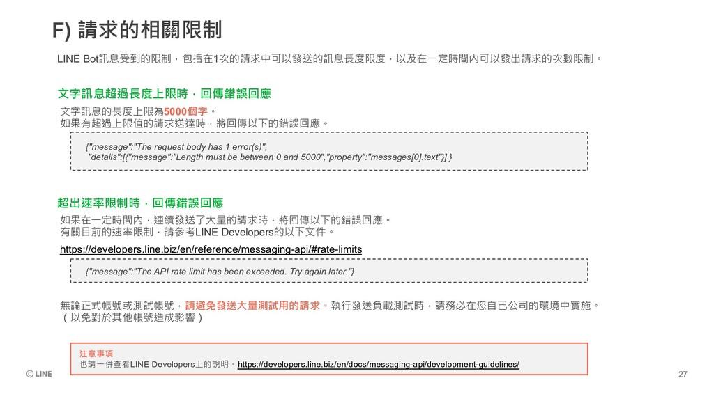 F) 請求的相關限制 LINE Bot訊息受到的限制,包括在1次的請求中可以發送的訊息長度限度...