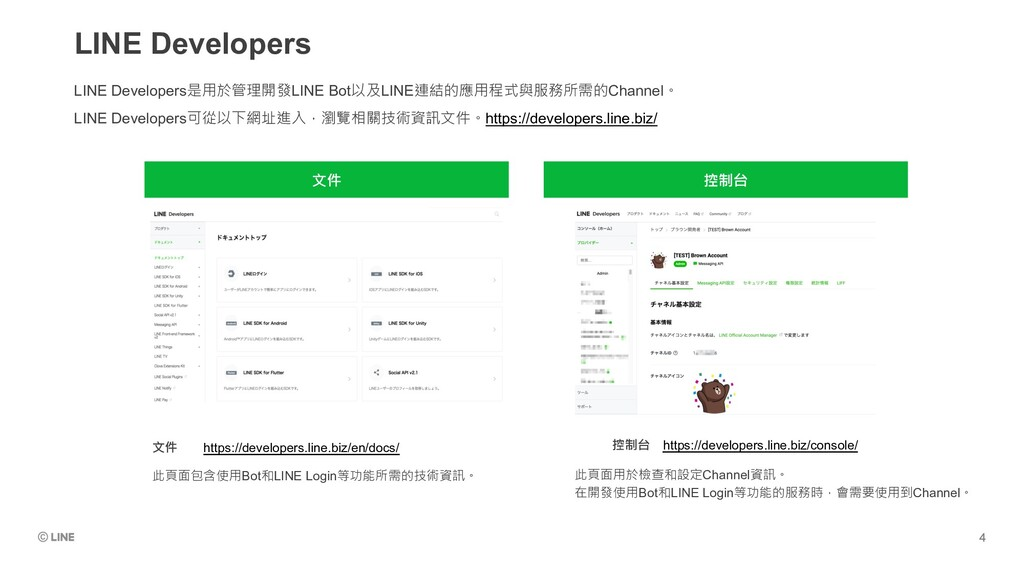 LINE Developers LINE Developers是用於管理開發LINE Bot以...