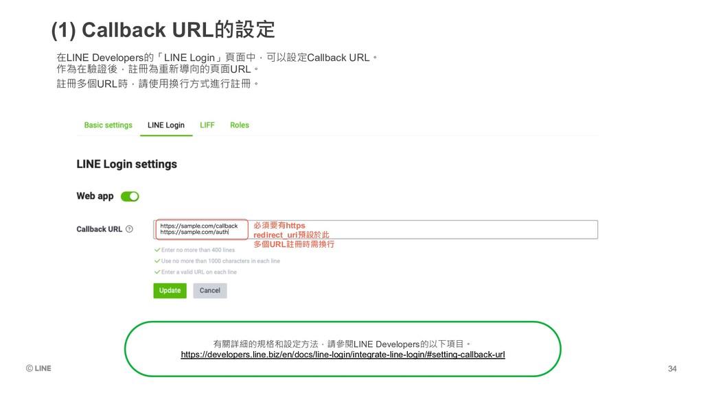 (1) Callback URL的設定 在LINE Developers的「LINE Logi...