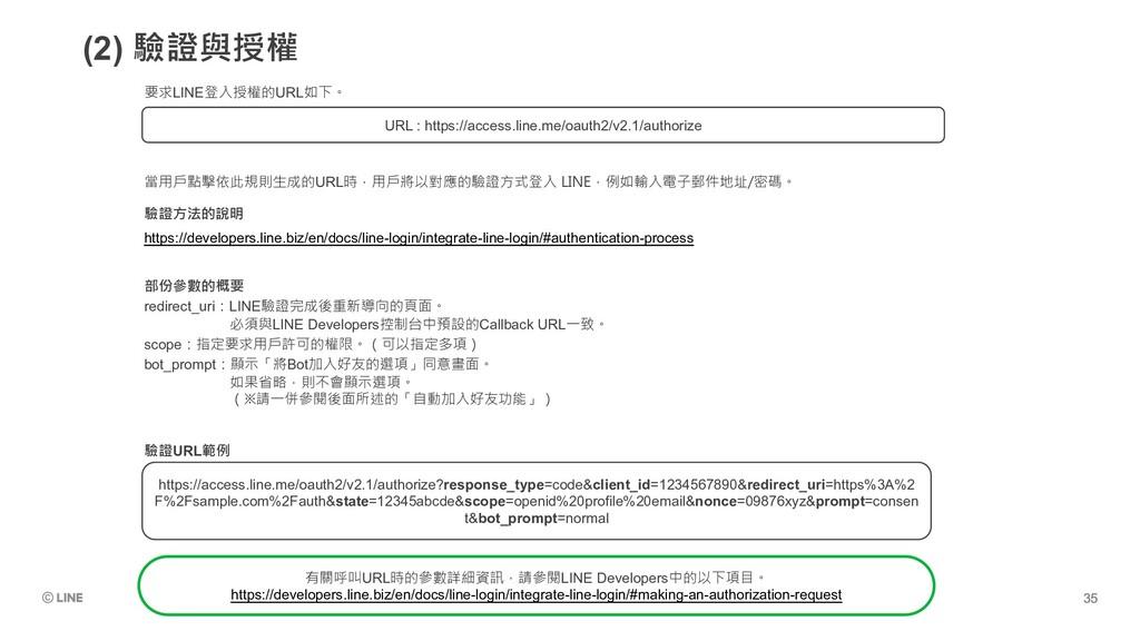 (2) 驗證與授權 要求LINE登入授權的URL如下。 當用戶點擊依此規則生成的URL時,用戶...