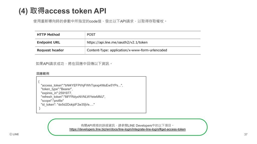 (4) 取得access token API 使用重新導向時的參數中所指定的code値,發出以...