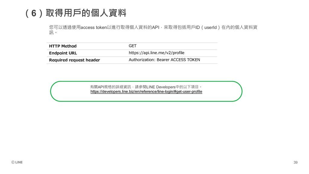 (6)取得用戶的個人資料 您可以透過使用access token以進行取得個人資料的API,來...