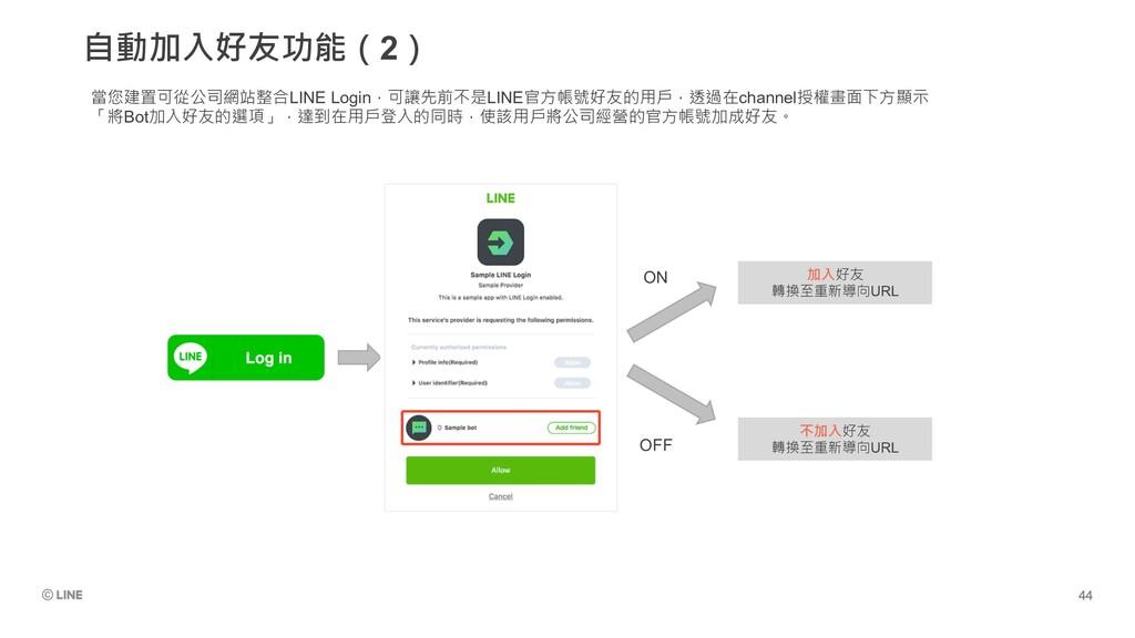 自動加入好友功能(2) 當您建置可從公司網站整合LINE Login,可讓先前不是LINE官方...