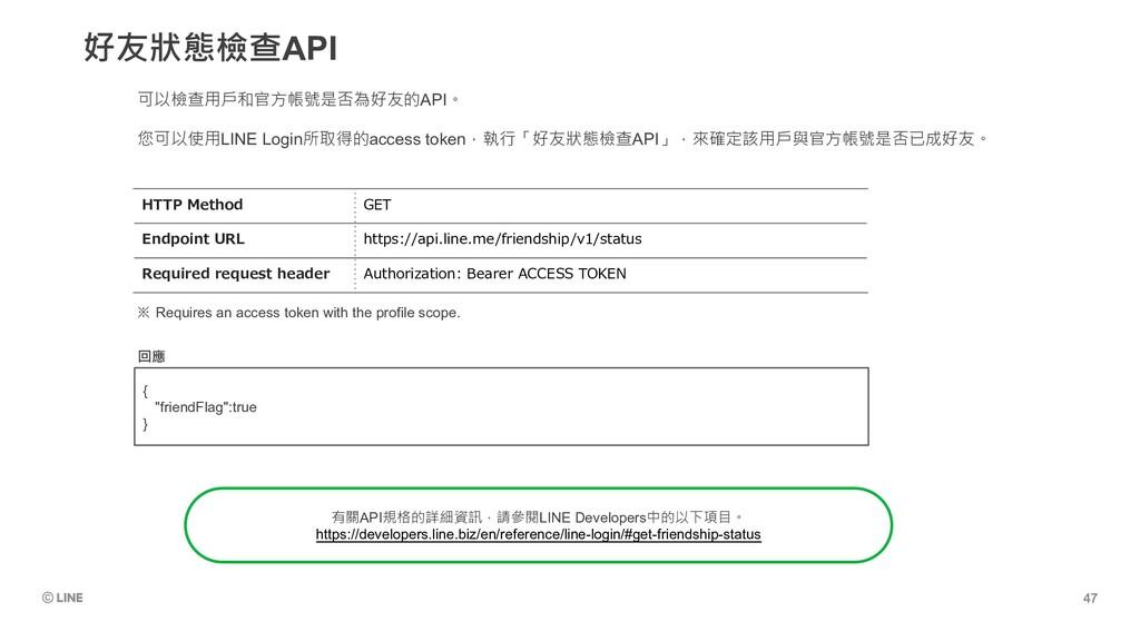 好友狀態檢查API 可以檢查用戶和官方帳號是否為好友的API。 您可以使用LINE Login...