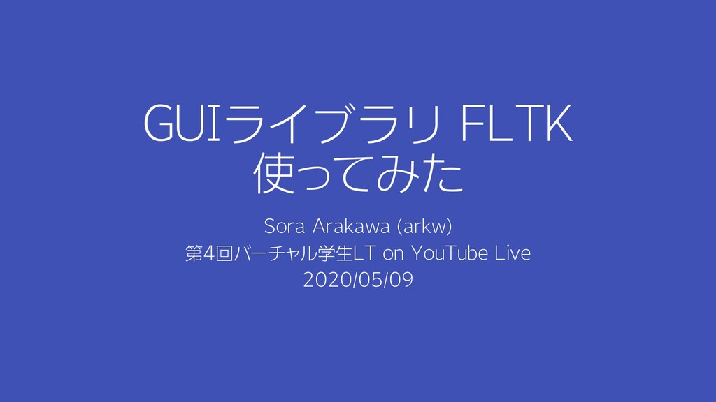 GUIライブラリ FLTK 使ってみた Sora Arakawa (arkw) 第4回バーチャ...