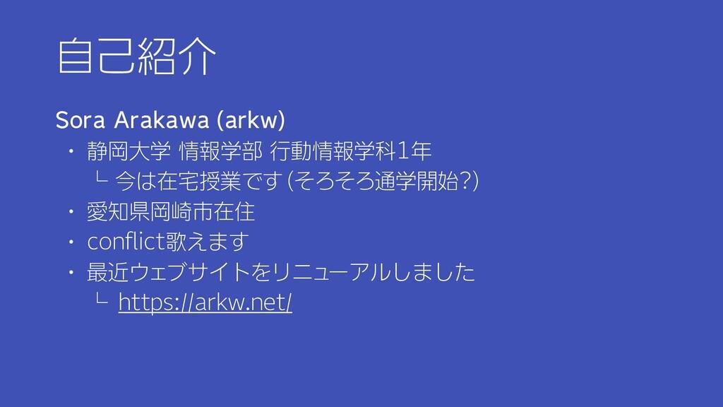 自己紹介 Sora Arakawa (arkw) ・ 静岡大学 情報学部 行動情報学科1年 └...