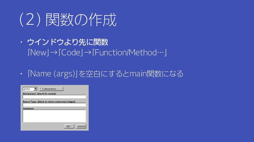 (2) 関数の作成 ・ ウインドウより先に関数 「New」→「Code」→「Function/...